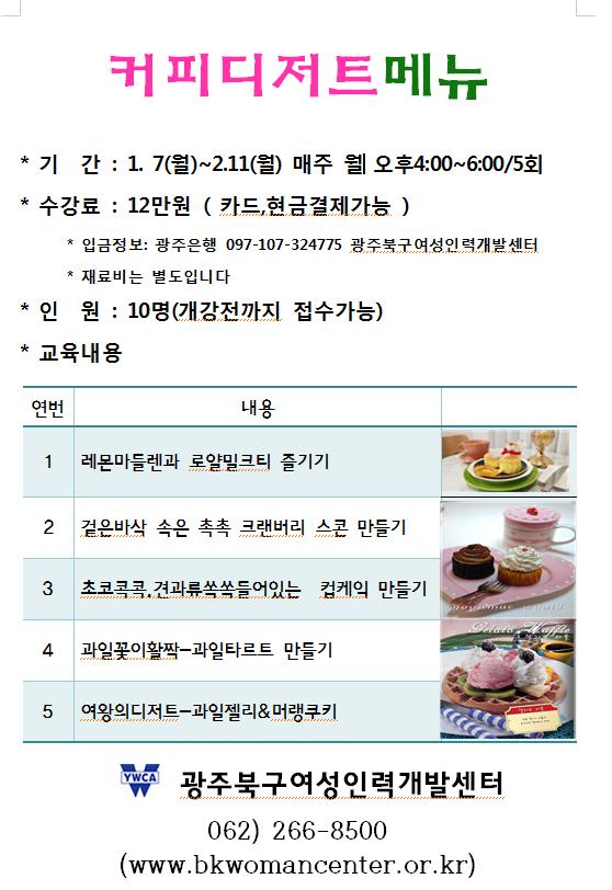 커피디저트메뉴_홈페이지용수정