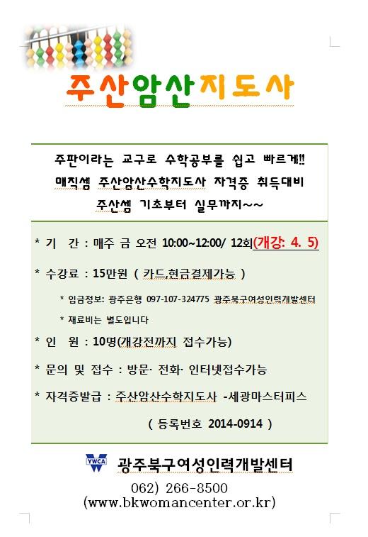 주산암산지도사과정_인터넷홍보용