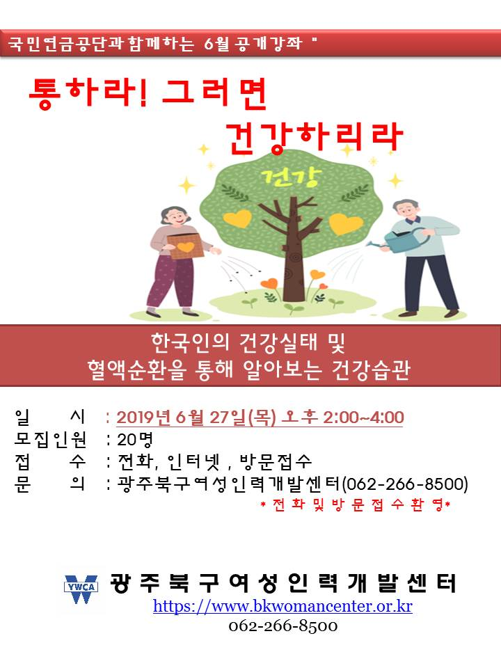 공개강좌(국민연금공단)-6월 특강