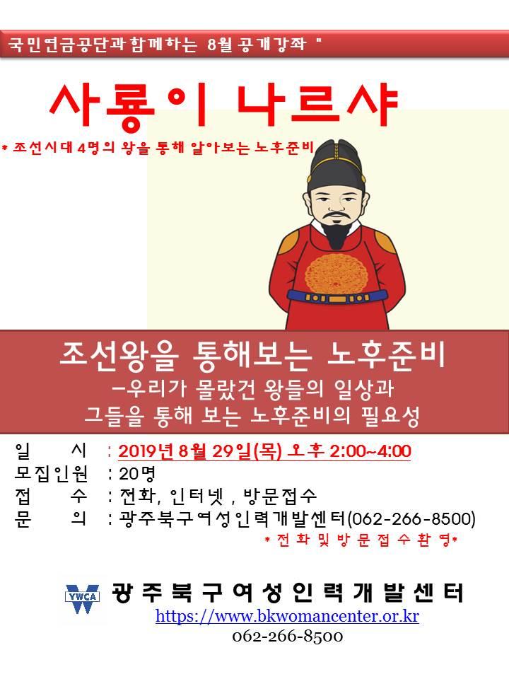 공개강좌(국민연금공단)-8월