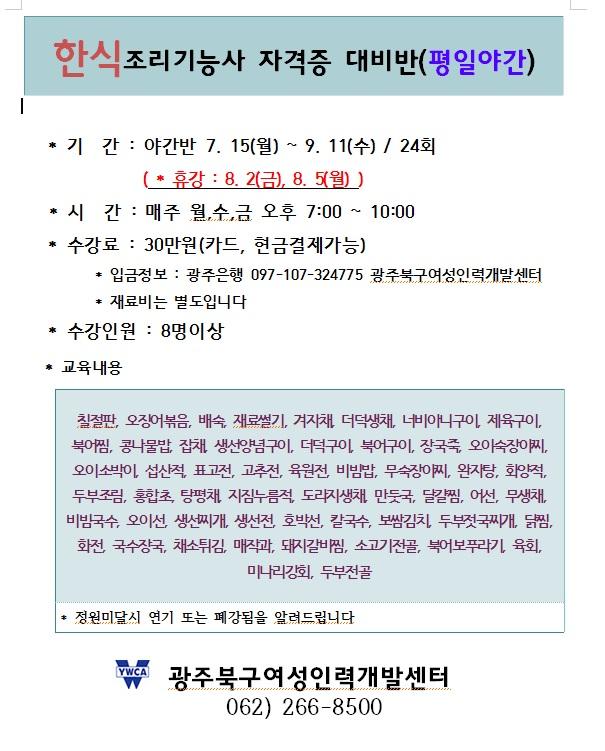 한식조리기능사 자격증 대비반(평일야간7