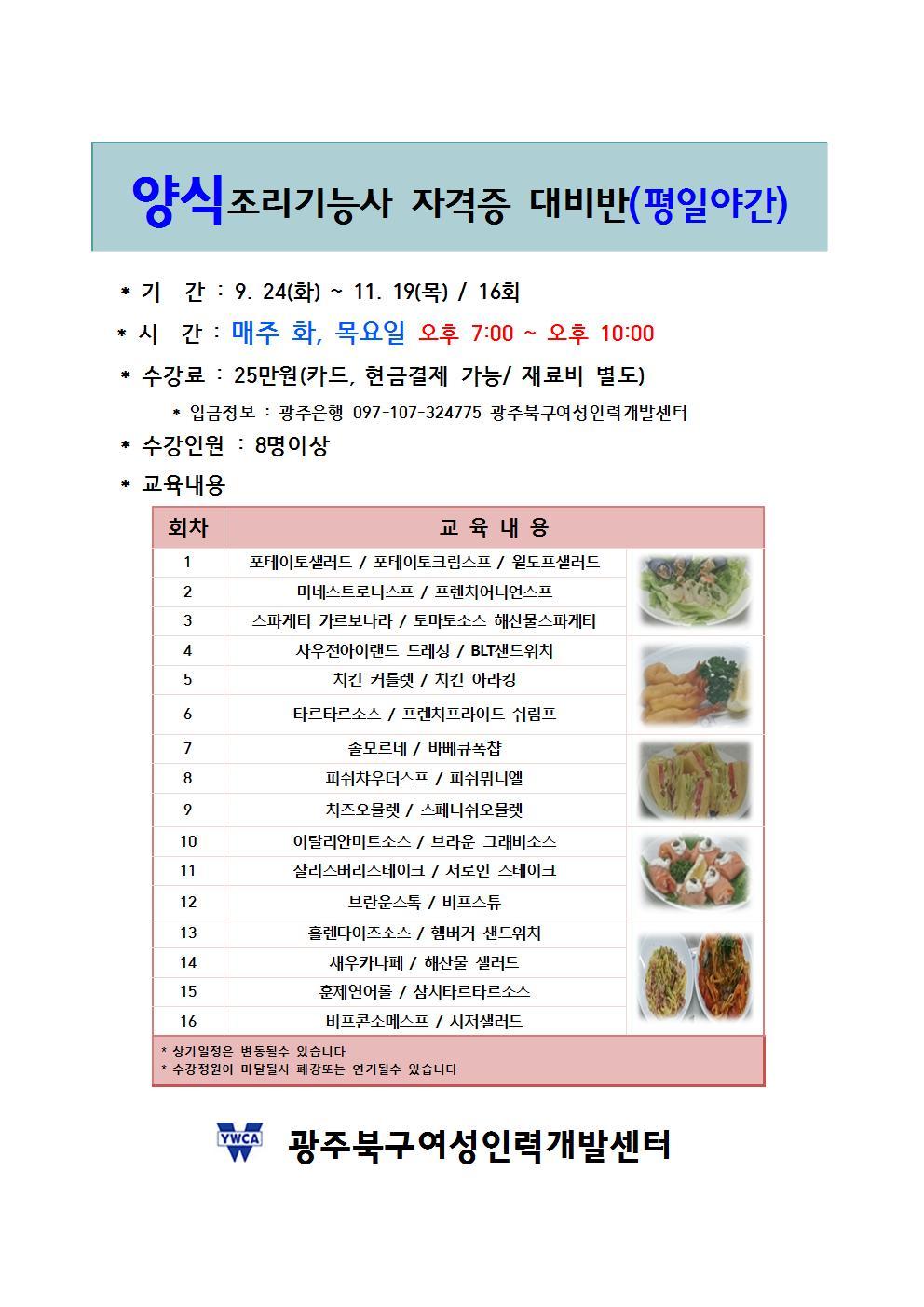 양식조리기능사 자격증대비반(평일야간)