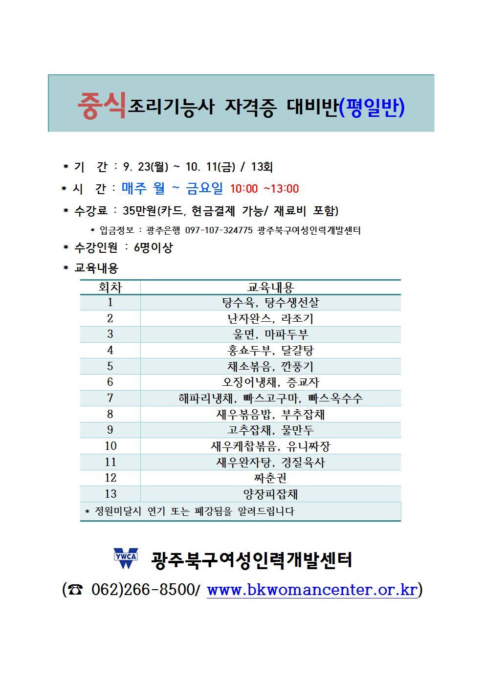 중식조리기능사 자격증대비반-9
