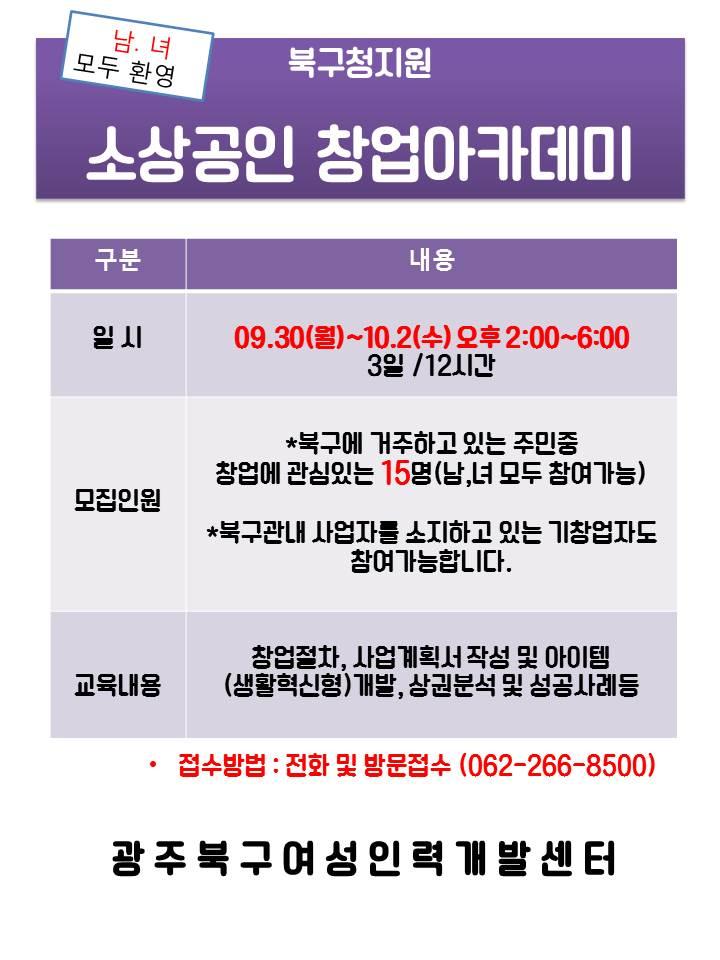 미니채용박람회(북구청)