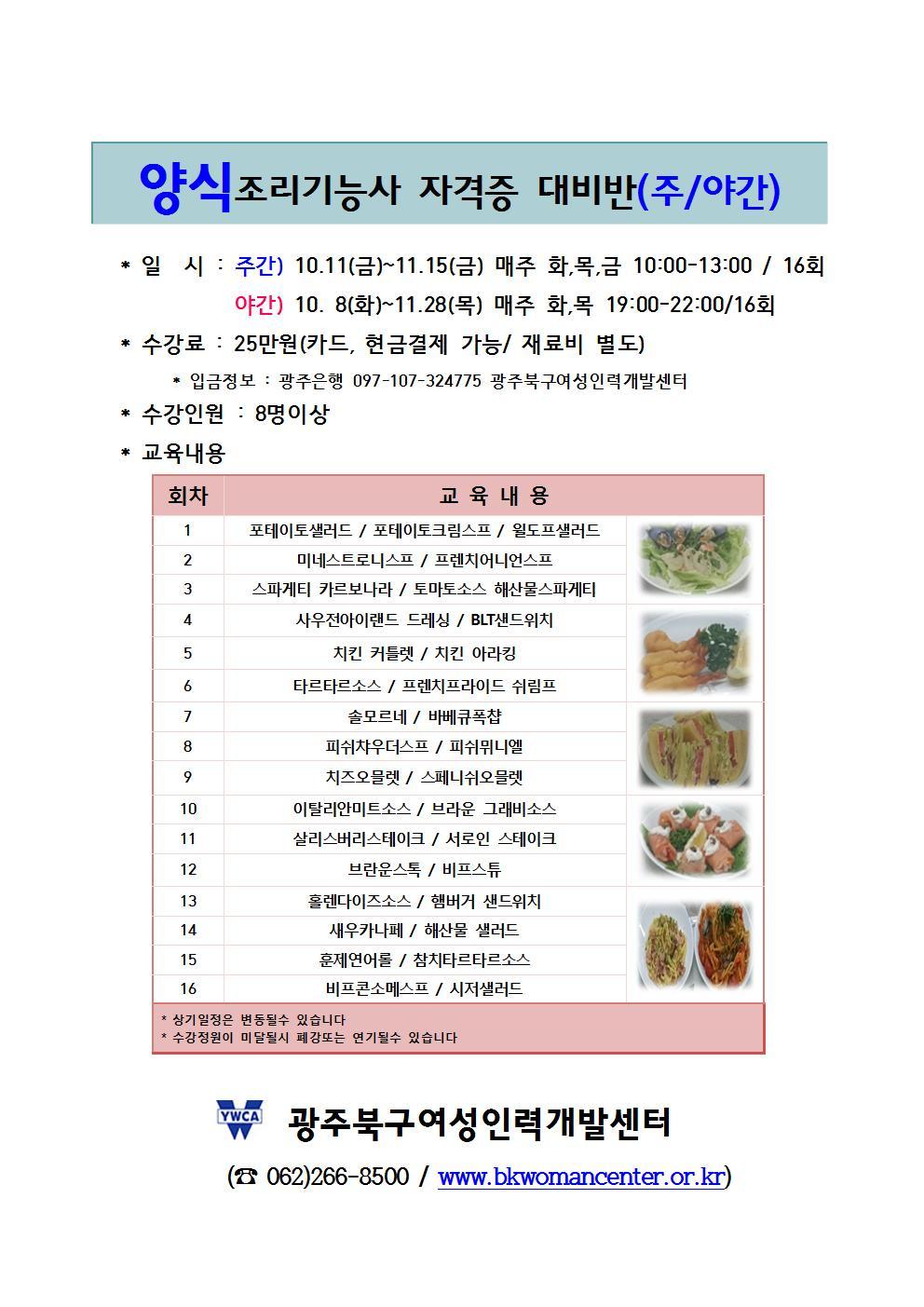 양식조리기능사 자격증대비반(주간