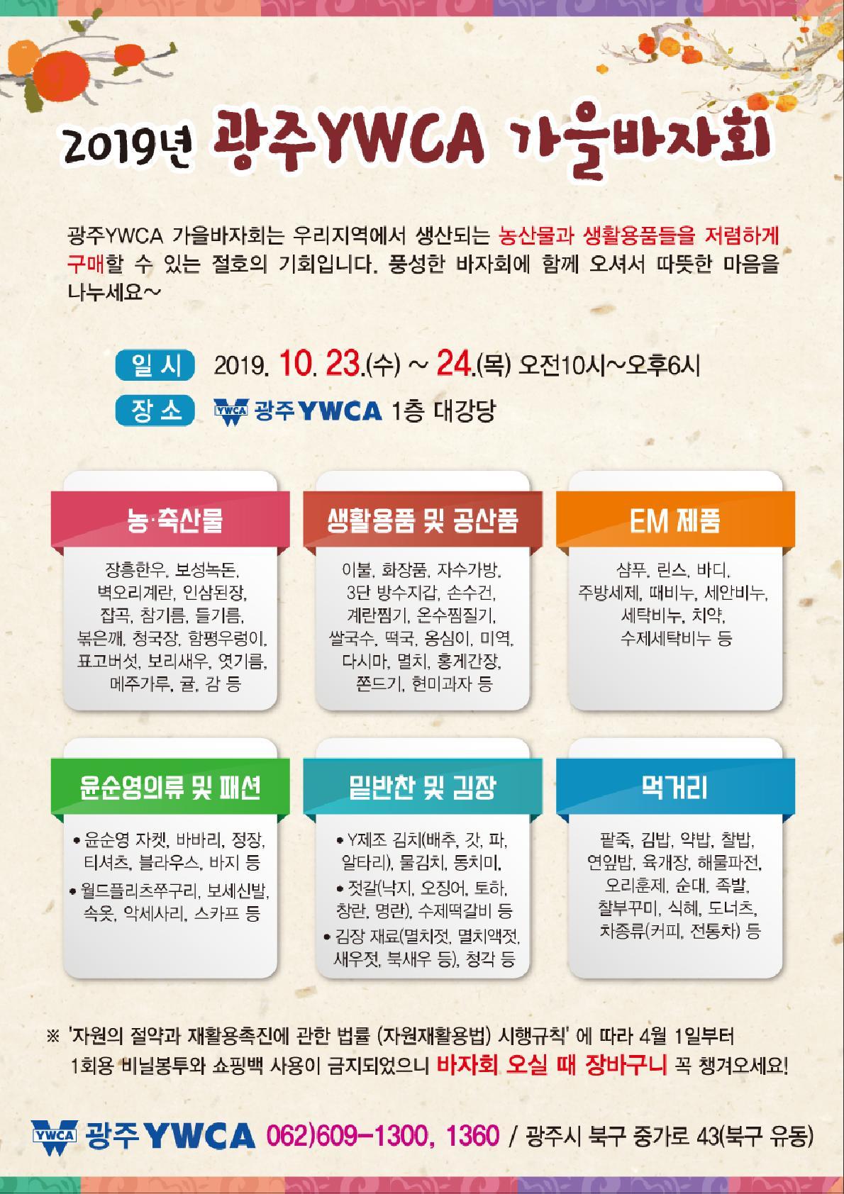2019년 광주YWCA 가을바자회 및 윤순영패션_1
