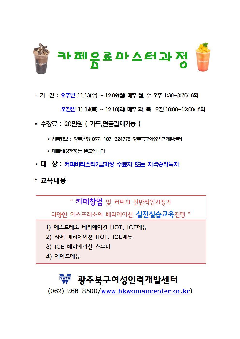 카페음료마스터과정(11월반)001