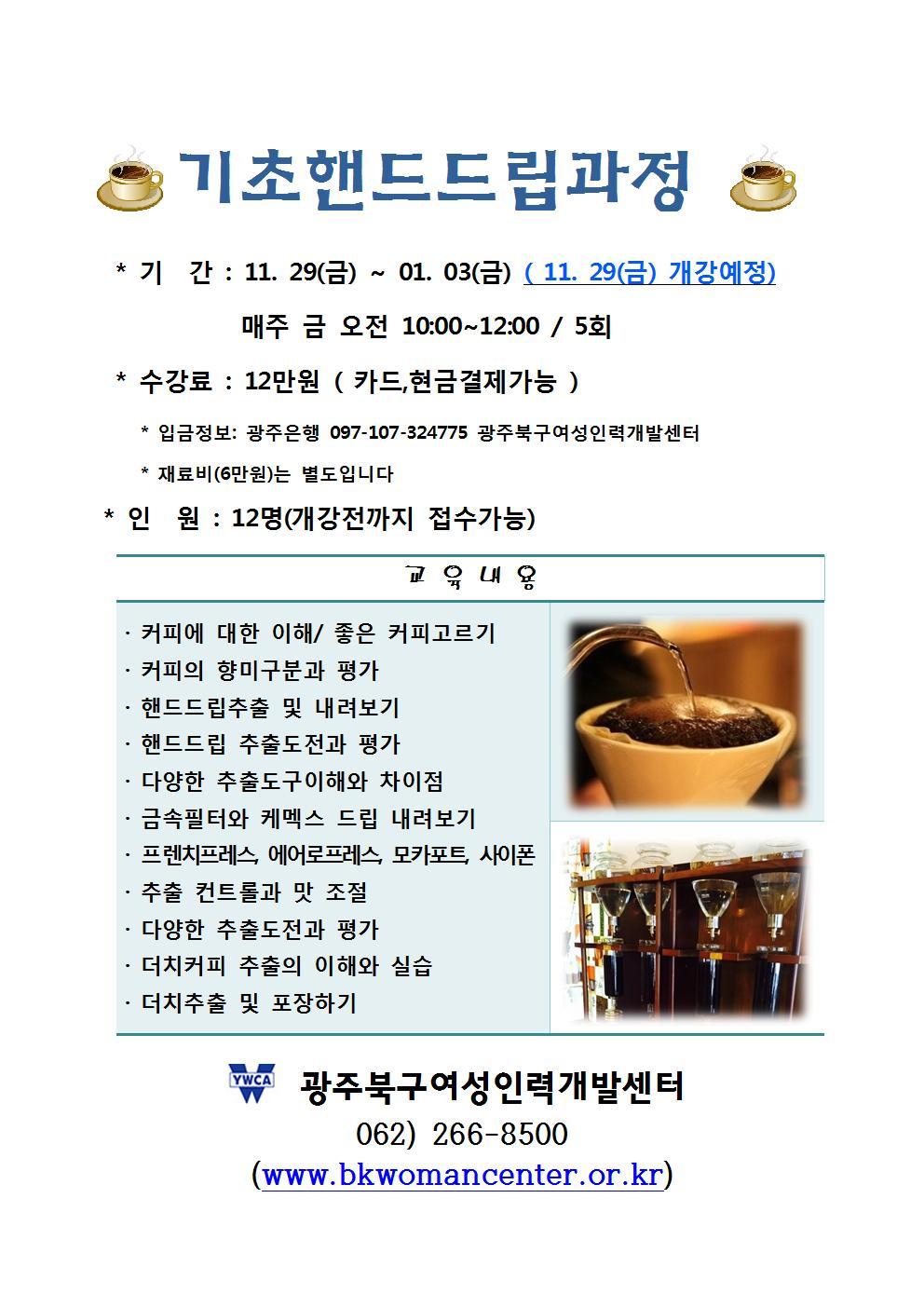 기초 핸드드립과정(11월반)001