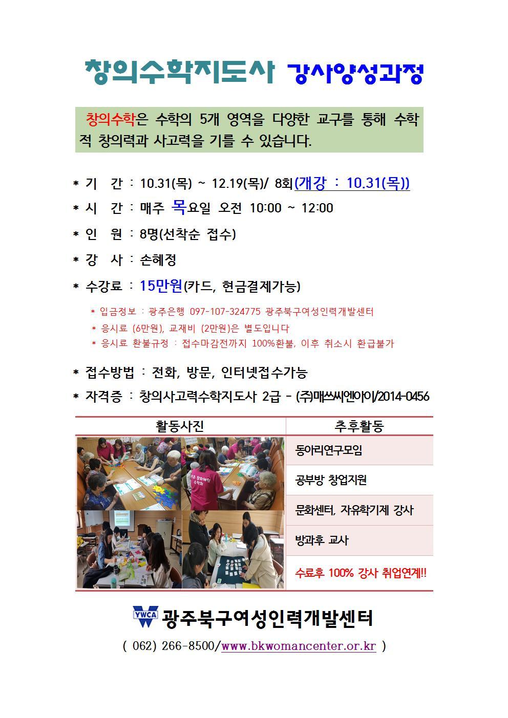 창의수학지도사강사양성과정(10