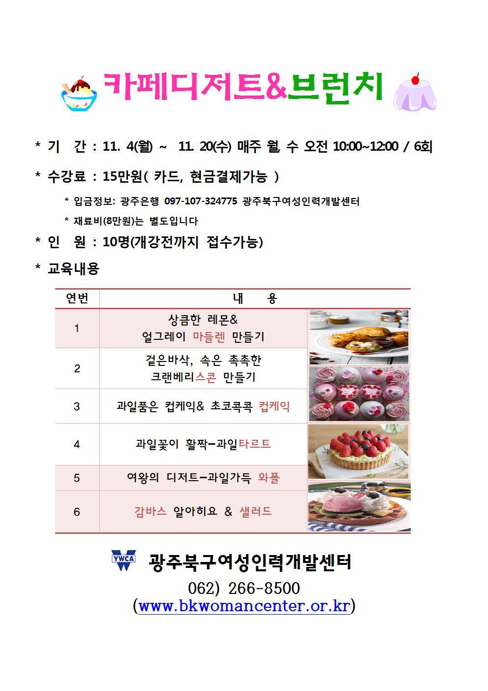 커피디저트&브런치메뉴(11