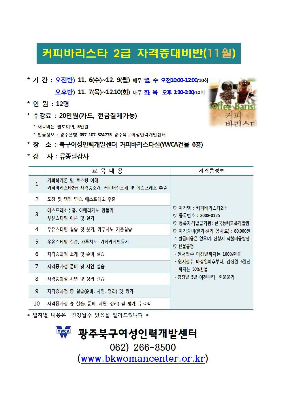 커피바리스타2급 자격증대비반(11월)001
