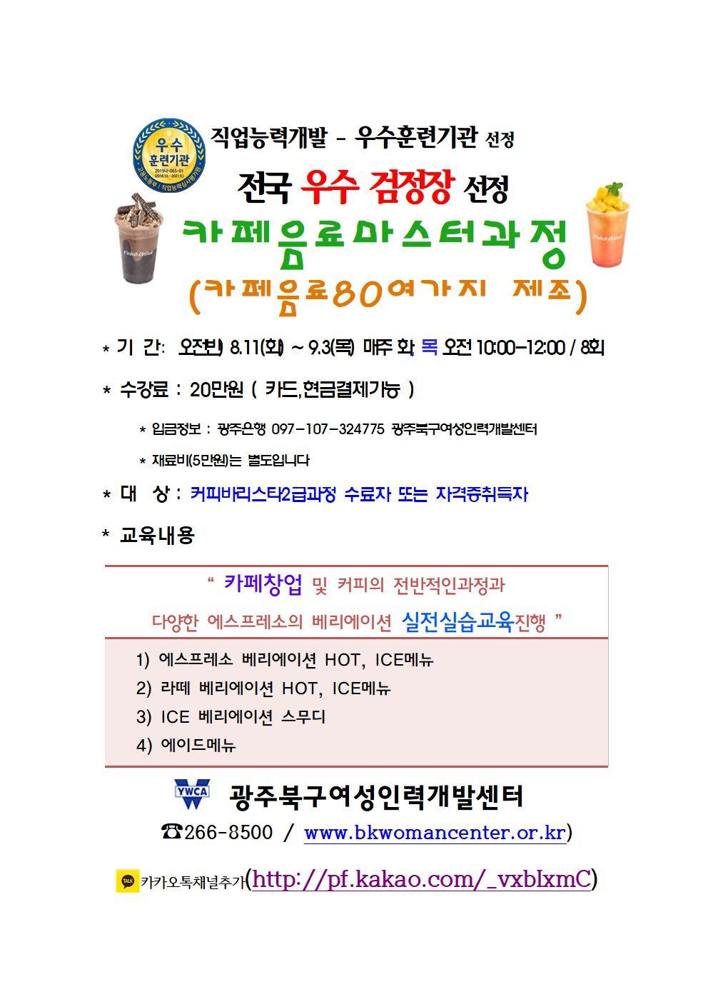 카페음료마스터과정(20