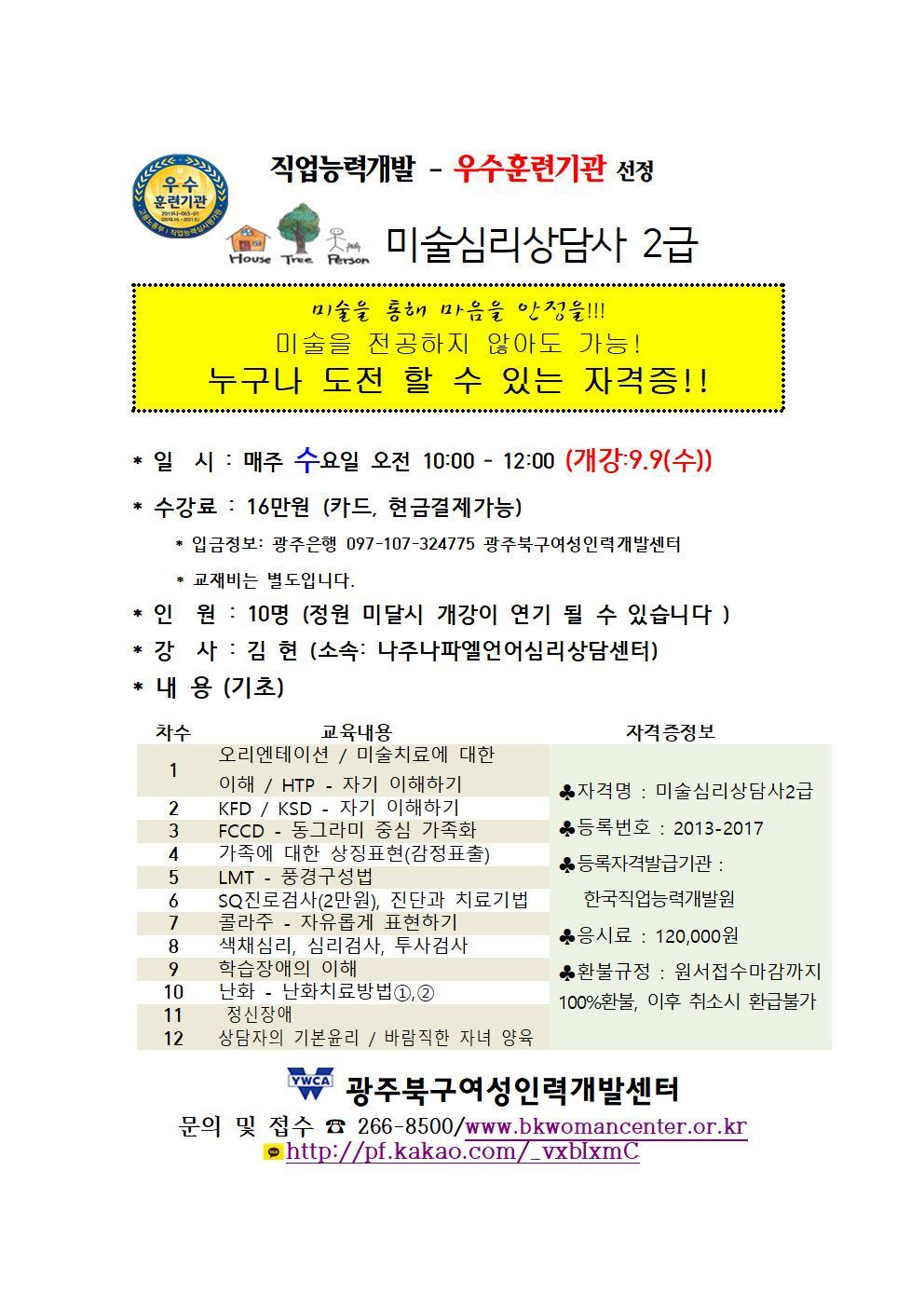 20-2 미술심리상담사 전단지-9