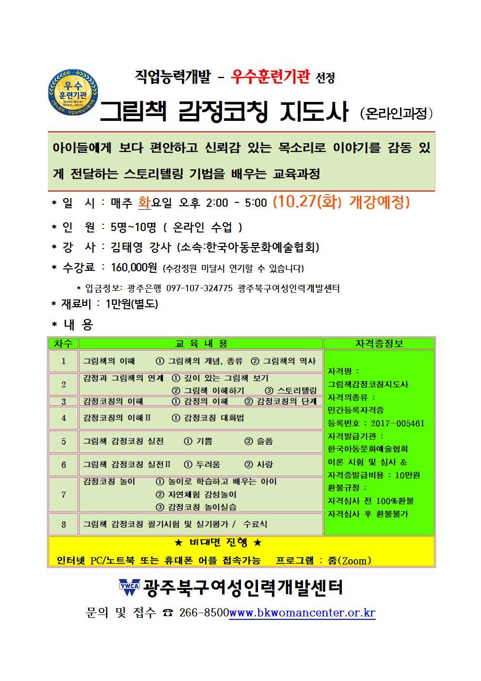 그림책감정코칭지도사 전단지 (온라인)001