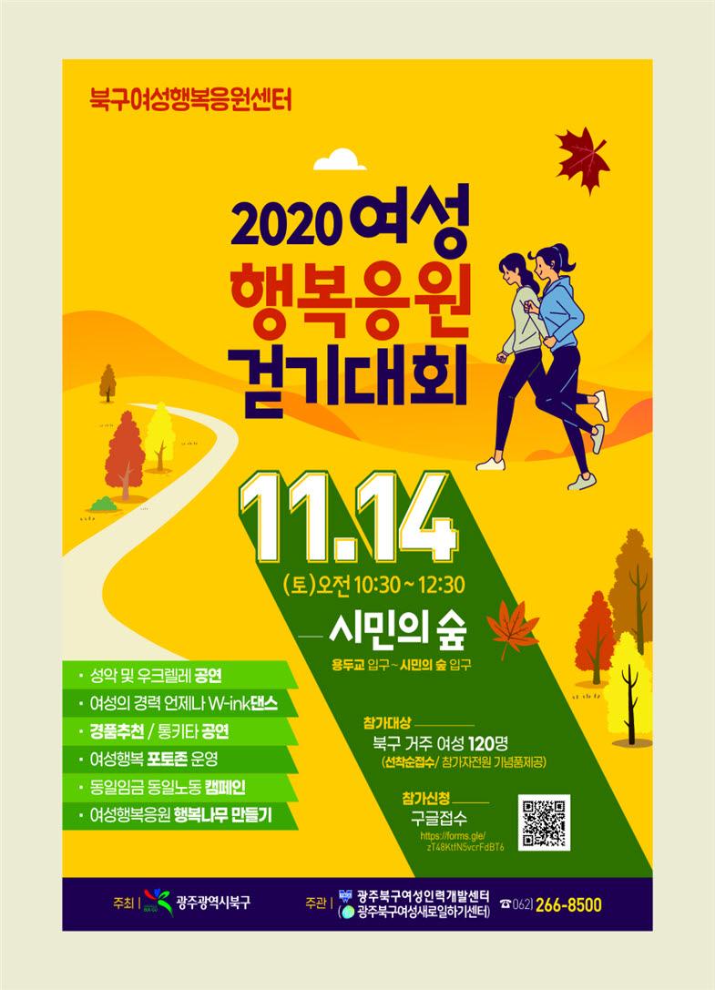 사본 -여성행복응원걷기대회 포스터(최종)