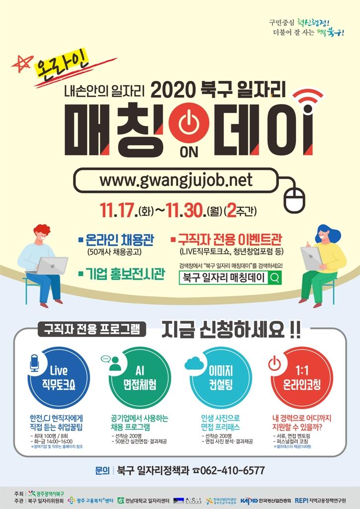 ★2020 광주북구 일자리매칭데이 포스터 (1)