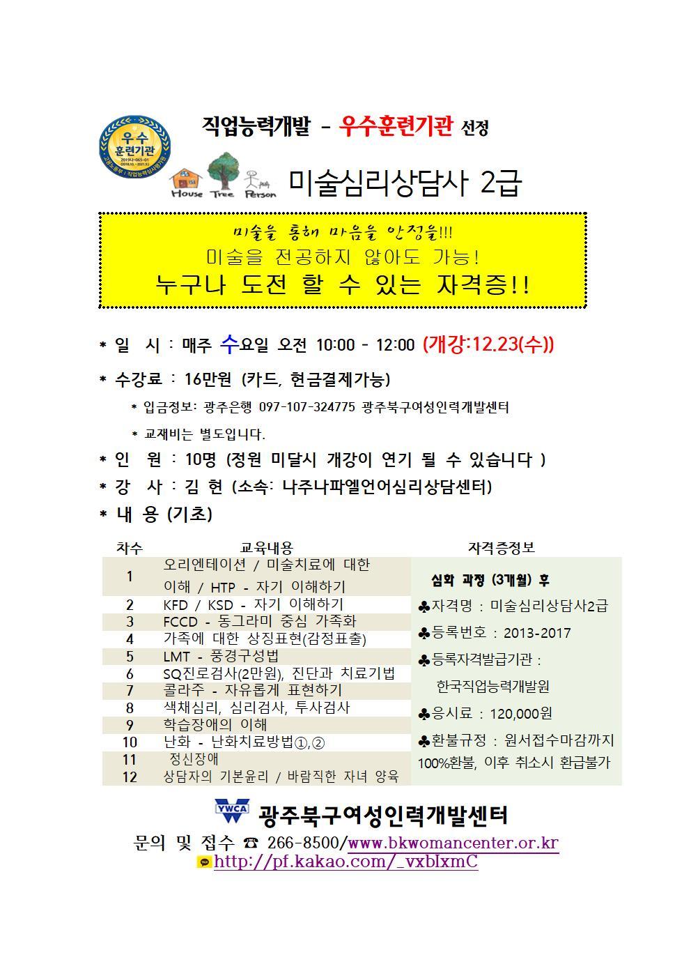 20-2 미술심리상담사 전단지-12001