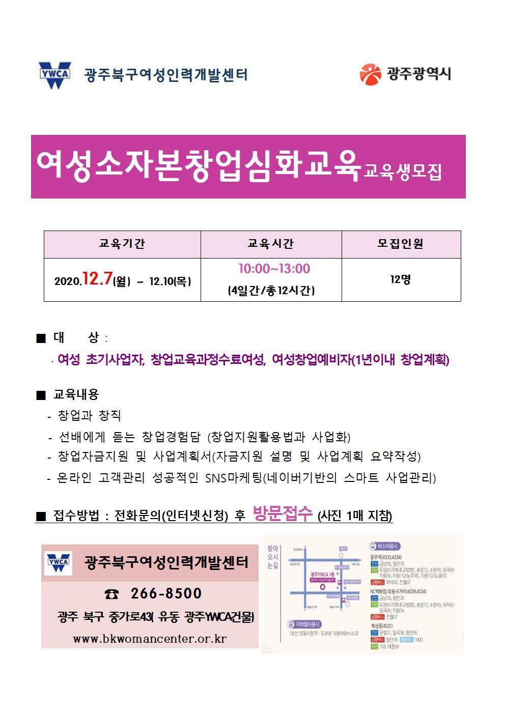 2020 여성소자본창업심화교육 홍보_북구여성인력개발센터001