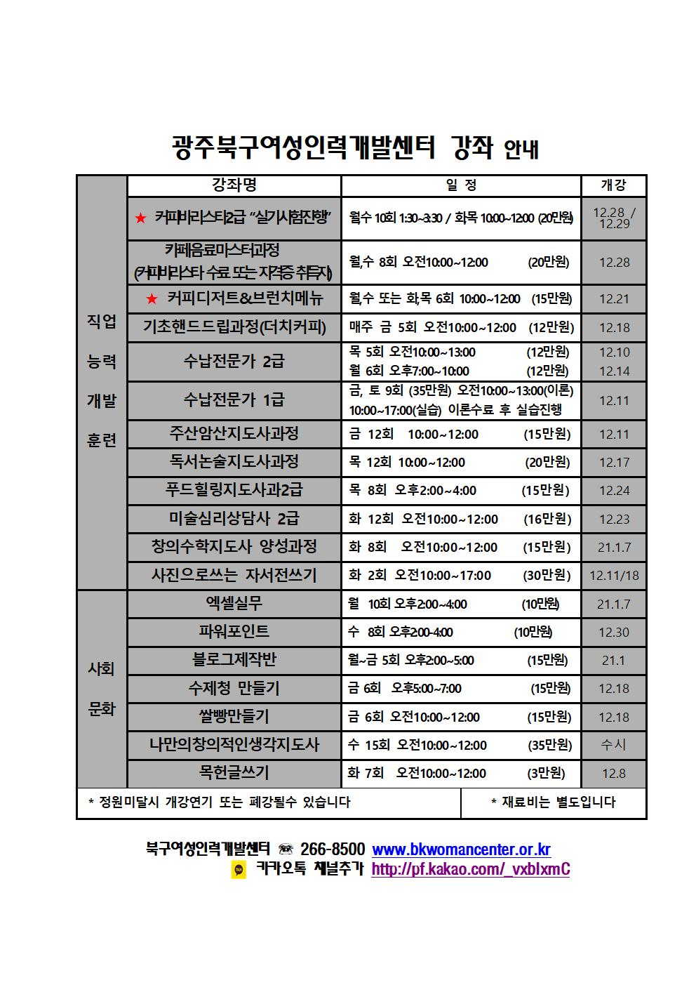 광주북구여성인력개발센터 강좌 안내_12월001