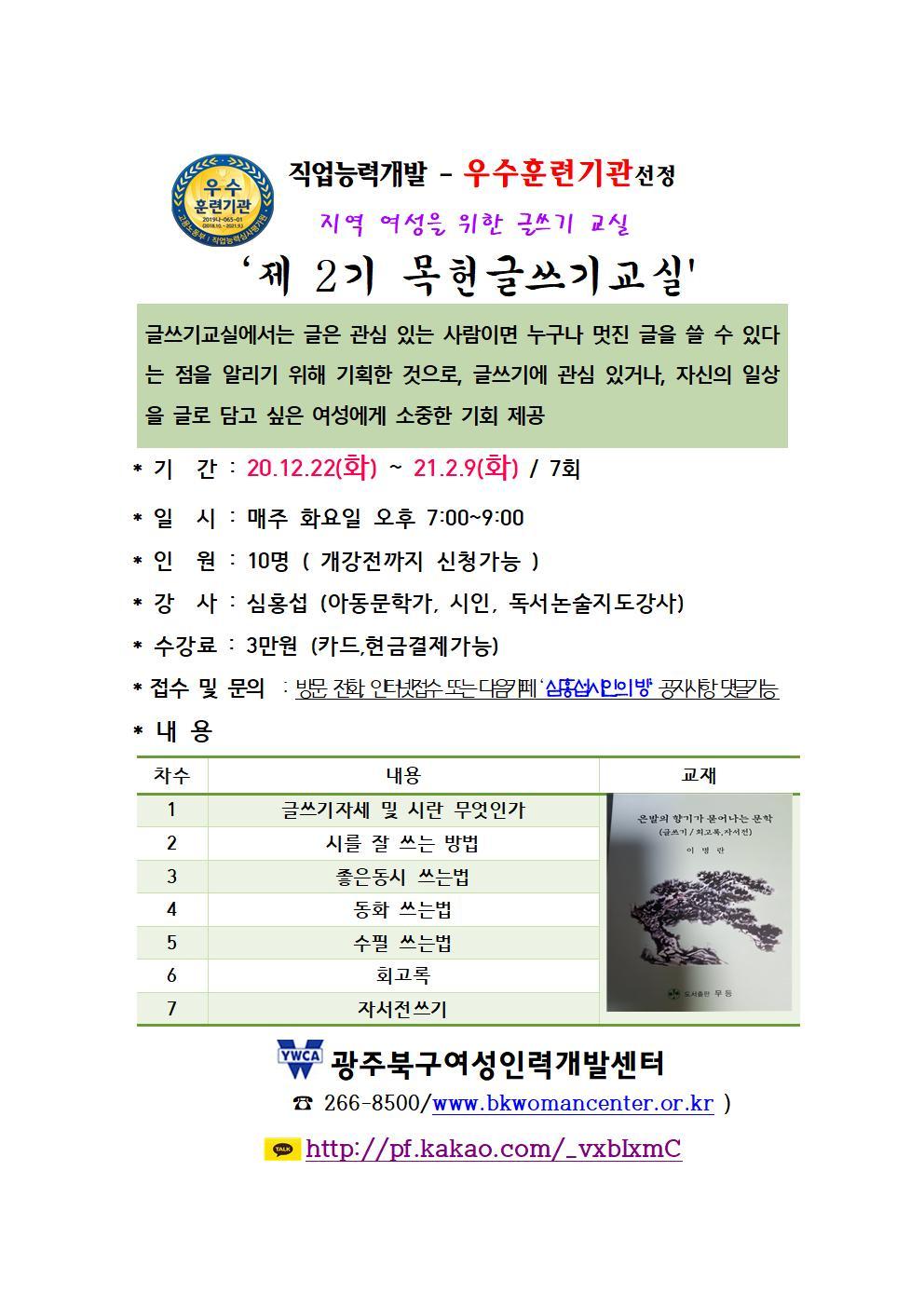 제 2기 목헌글쓰기교실12