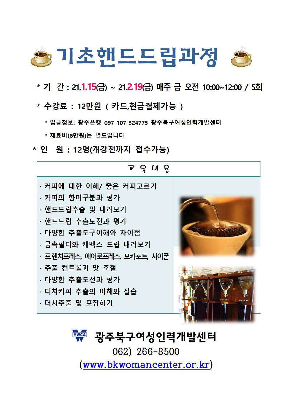 기초 핸드드립과정(21