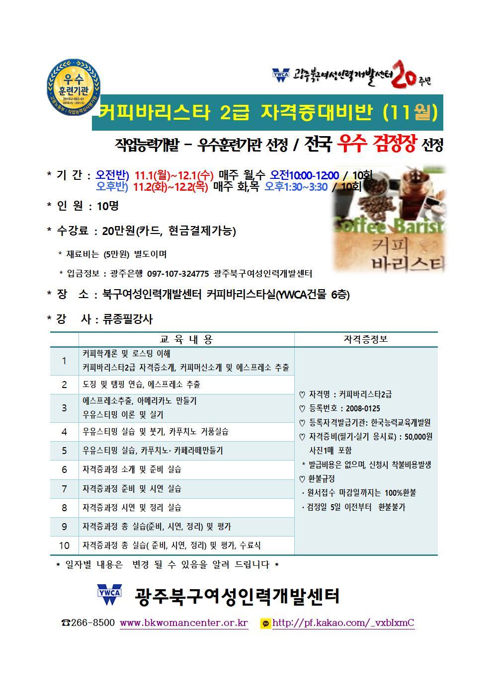 커피바리스타2급  실기집중반(21