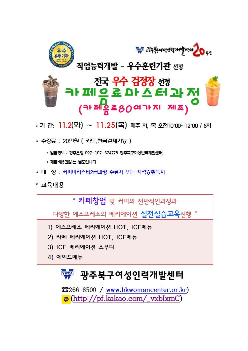 카페음료마스터과정(21